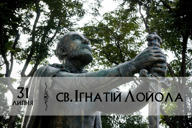Св. Ігнатій Лойола