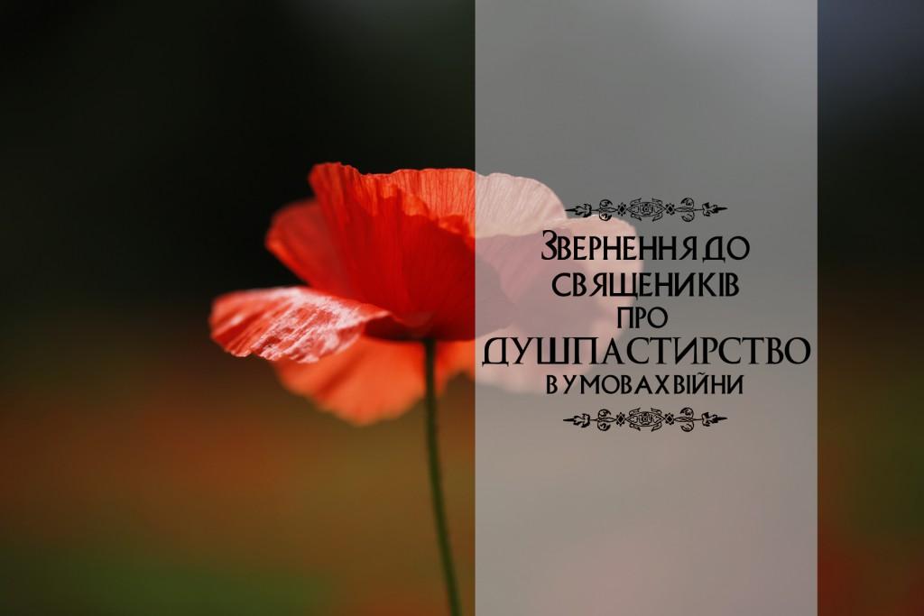 dushpa_viyna