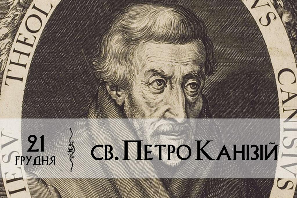 св. Петро Канізій