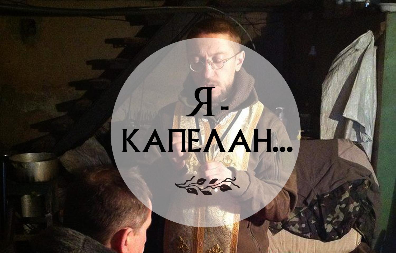 Я – капелан…