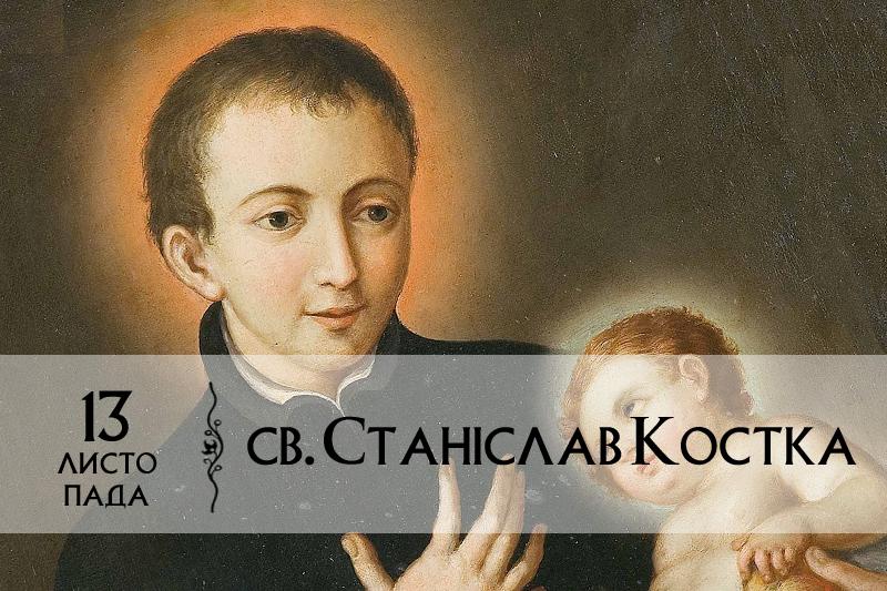св. Станіслав Костка