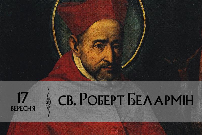 св. Роберт Белармін