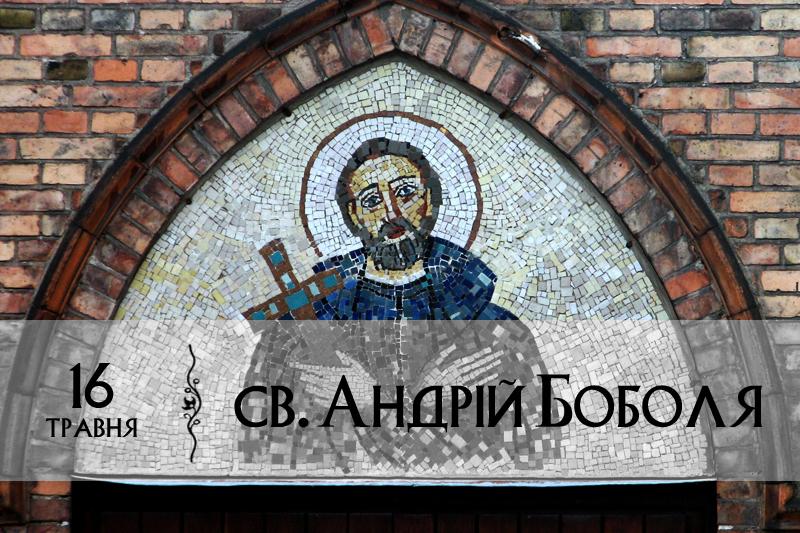 Святий Андрій Боболя