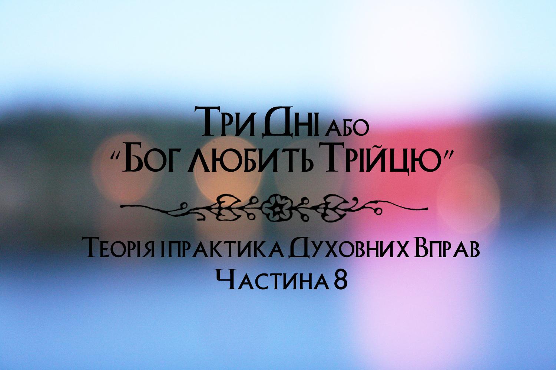 """Три дні або """"Бог любить Трійцю"""""""