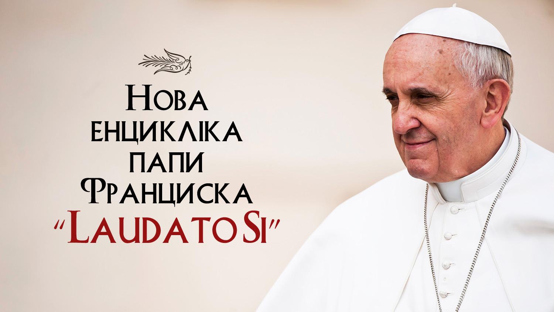 """Нова енцикліка папи Франциска """"Laudato si"""""""
