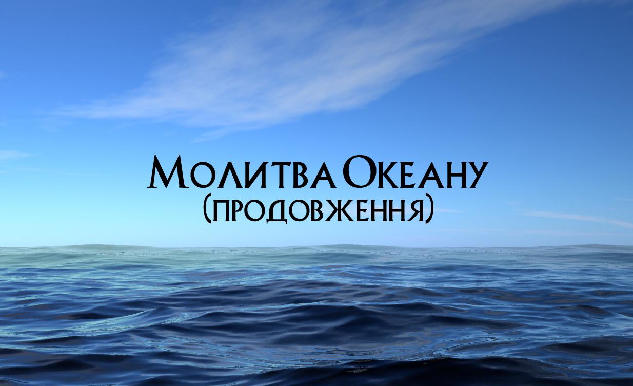 Молитва океану (продовження)