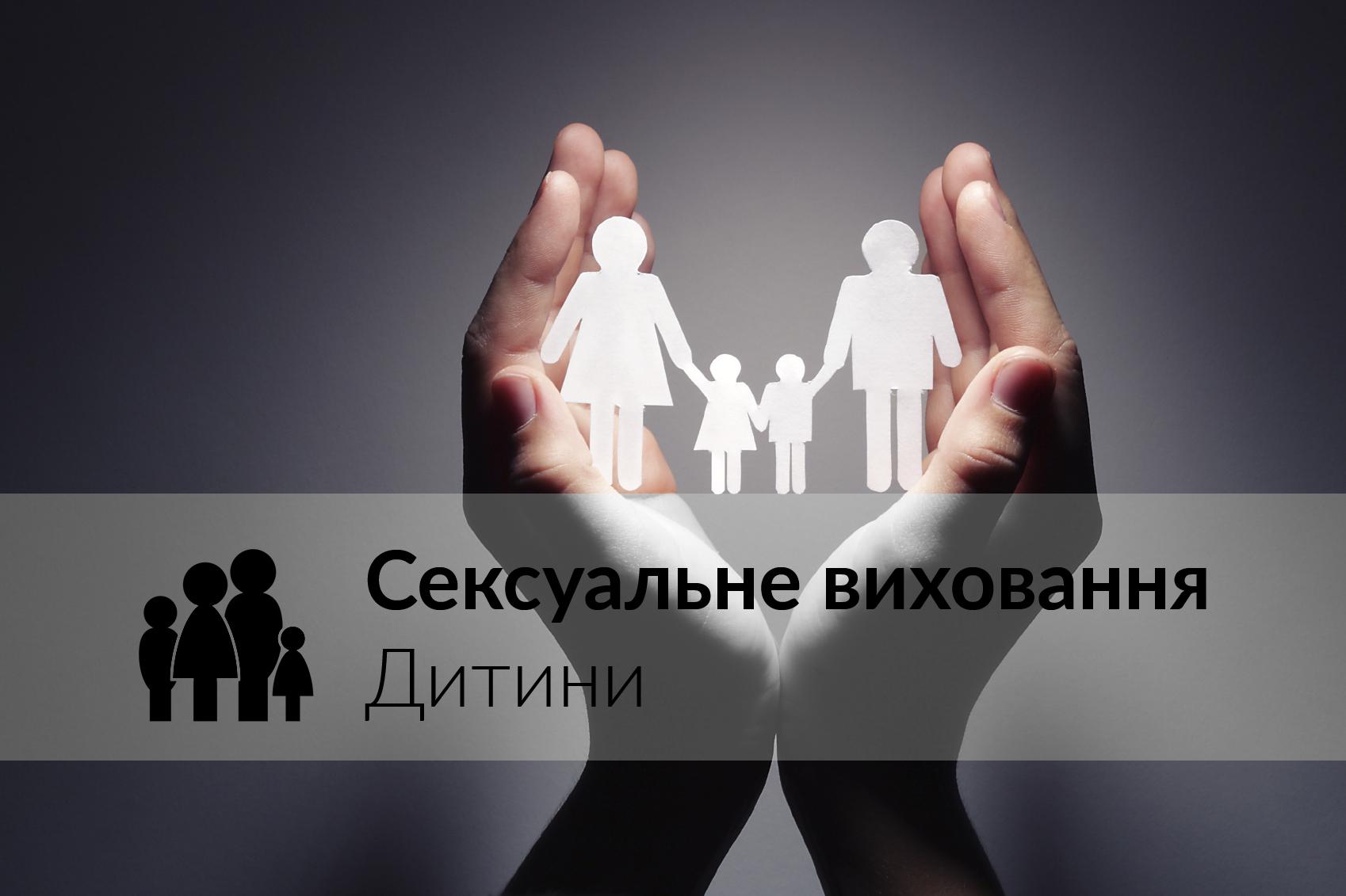 Сексуальне виховання дитини