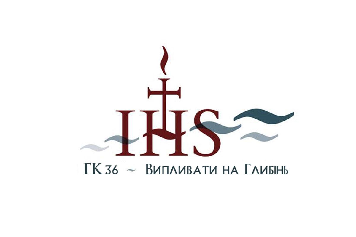 В Римі розпочинається Генеральна Конгрегація Товариства Ісуса