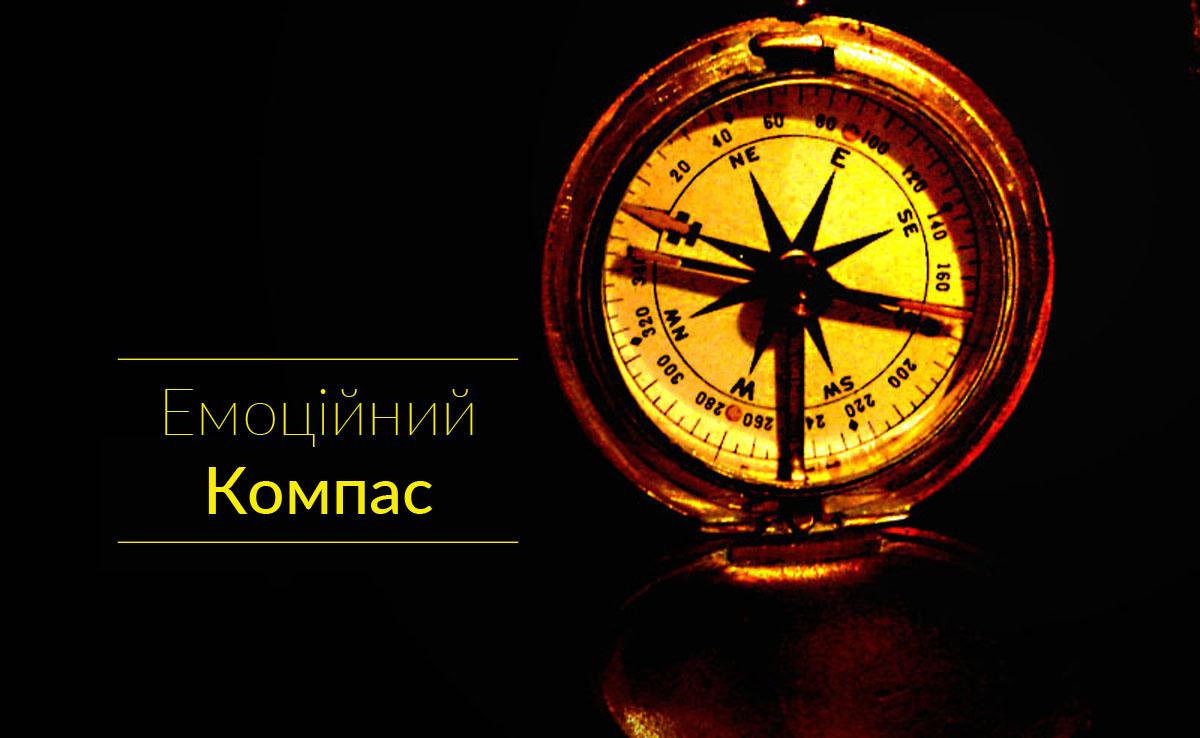 Емоційний компас