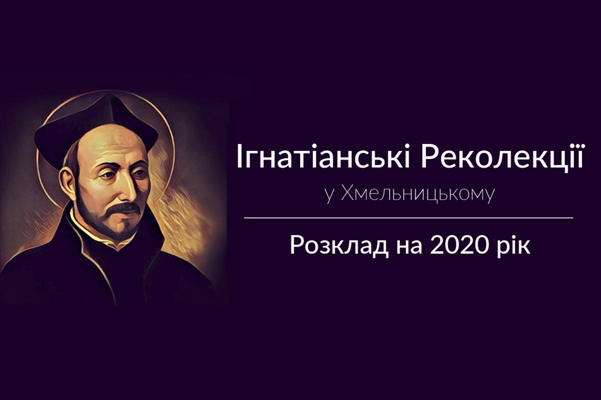Розклад реколекцій на 2020 рік