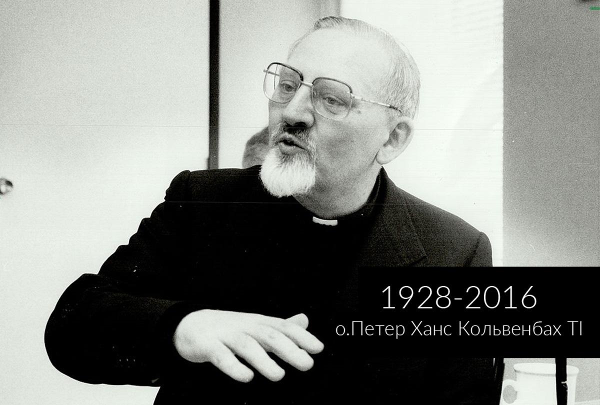 Відійшов до Господа отець Петер Ханс Кольвенбах